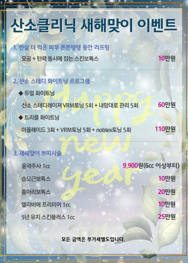 산소_팝업_2021년 1월이벤트_A4(2).png